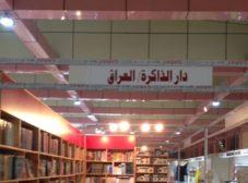 معرض بغداد الدولي للكتاب – جناح دار الذاكرة