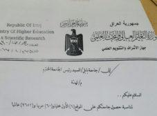 مبروك لجامعة بابل فوزها و حصولها على الموقع الاول بين الجامعات العراقية